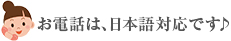 健康の事なら、些細な事でもお気軽にお電話は、日本語対応です♪